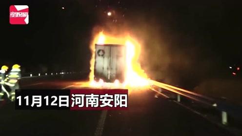 您的双十一快递正在燃烧:河南安阳一装有13吨快递货车起火