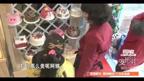 变形计:农村孩子想用10块钱买蛋糕!得知买不了后委屈落泪!