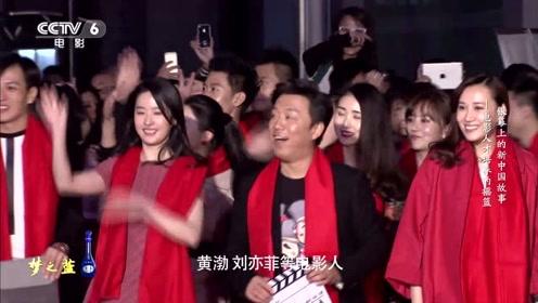 北京电影学院怎么办校庆?堪称明星、导演的大聚会!