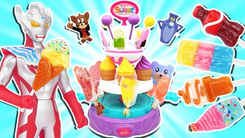 奥特曼品尝可乐冰淇淋棒棒糖!猫和老鼠盒玩拆拆乐!