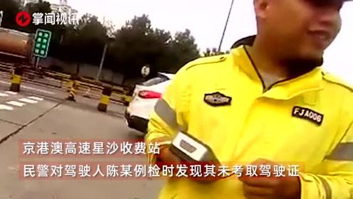 交警例检男子信誓旦旦表示:我真的有驾驶证,花6000块买的