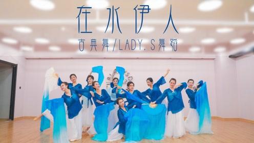 青岛网红舞蹈室LadyS舞蹈 古典舞 在水伊人