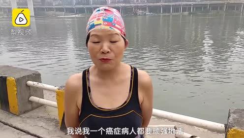 心态好!癌症阿姨坚持冬泳12年,江中救人2次