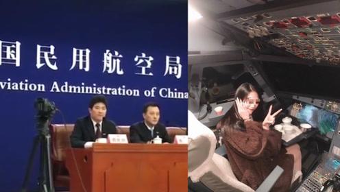 民航局回应桂航女乘客进入驾驶舱:典型的故意违章 社会影响恶劣