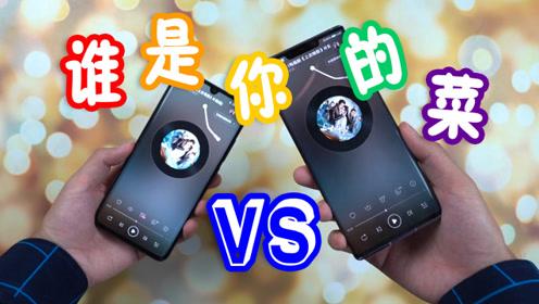 小米CC9Pro对比华为Mate30Pro,都是单扬声器,谁是你的菜?