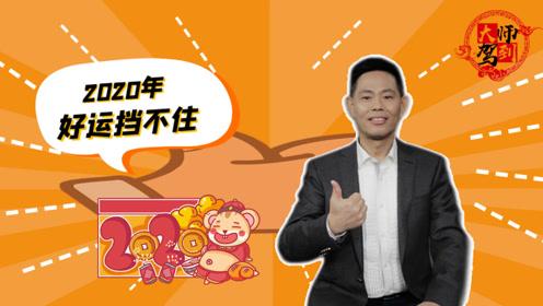 郑博士2020年生肖运势,风水旺财旺桃花秘籍
