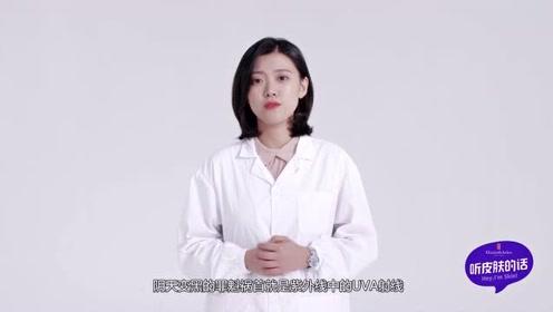 《丁香医生&听皮肤的话》第四期:防晒篇
