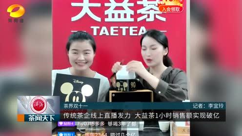 """茶界双十一:80分钟销售破亿元、名企老板""""被迫营业""""直播卖茶"""