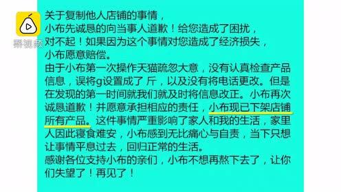 """""""果小云""""网店被指抄袭后发布道歉,下架所有产品:熬不下去"""