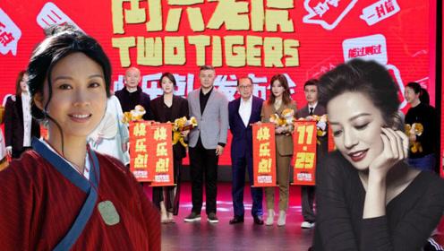 """《两只老虎》""""快乐点""""发布会葛优退番,赵薇闫妮成""""情敌""""?"""