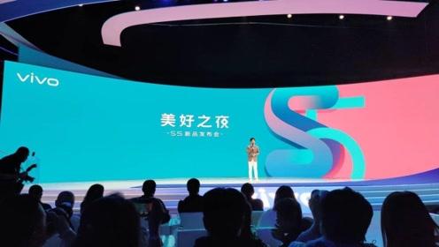 """vivo S5正式发布:与蔡徐坤一起共享""""美好之夜"""""""