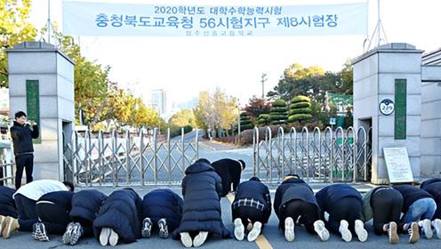 韩国55万人今日高考:举国为考生让路 后辈跪地磕头加油助威