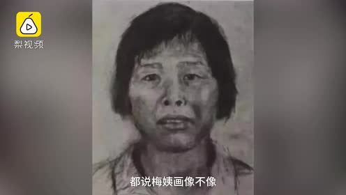 退休警官画出神秘人贩梅姨:依照同居老汉描述绘制