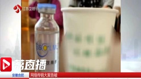 SSG生命能量液涉嫌网络传销 警方:一瓶售价千元其实就是地下水