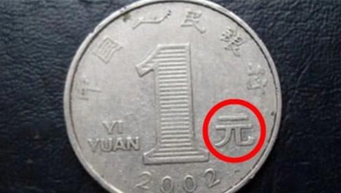 """一元硬币中的""""币王"""",一枚到底值多少钱?看完你都不敢信"""