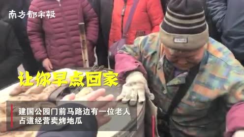 哈尔滨老人占道卖烤地瓜被城管全部买下,城管:先做人再做事