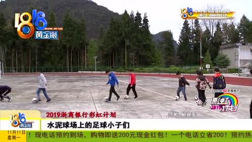 2019浙商银行彩虹计划 :水泥球场上的足球小子们