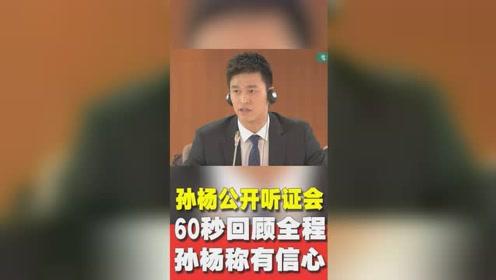 60秒回顾孙杨公开听证会 历时10小时 孙杨称对结果有信心