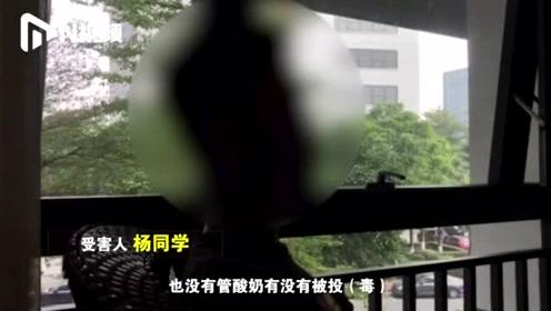 广东一名初二男生在校急性中毒,舍友承认曾往他饮料倒入洗衣液
