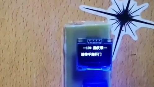 重庆一学生自己编程,为宿舍做指纹锁!
