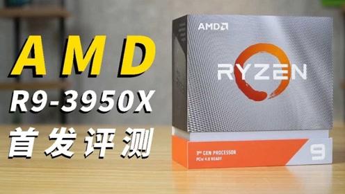 一拳一个嘤特尔!AMD R9-3950X首发评测:大人,时代变了