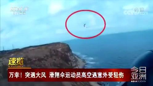 万幸!突遇大风 滑翔伞运动员高空遇意外受轻伤