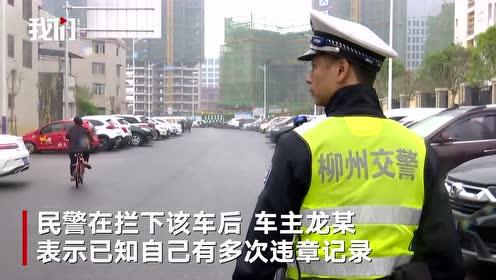 """柳州现627分""""违章王"""":违章304次未处理 车辆将被强制报废"""