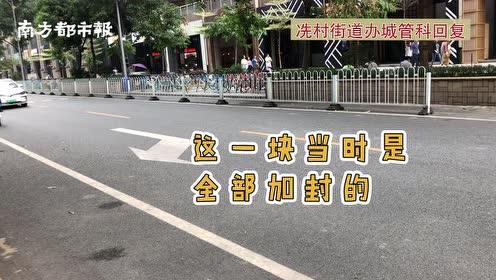 广州大批护栏凌晨被偷,装上不到两天又没了!非机动车道变停车场