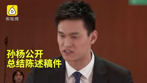强调视频证据重要性,孙杨公开听证总结陈述完整稿件