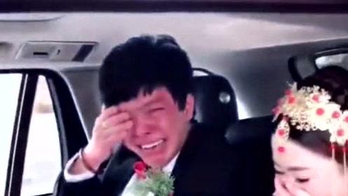 新郎远嫁,不舍的兄弟,新娘却笑的很开心!