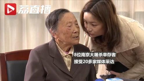 与时间赛跑!南京大屠杀幸存者仅剩80位!他们用最心痛的讲述留住民族记忆