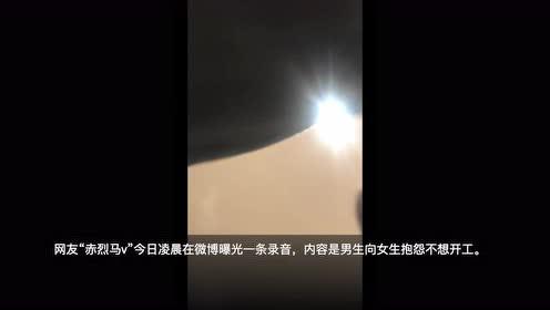 """吴亦凡录音又被曝光?男子电话抱怨不想""""开工"""""""