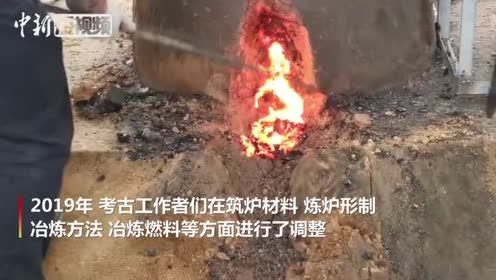 2000年前汉代人如何炼铁?实验考古复原汉代冶铁工艺