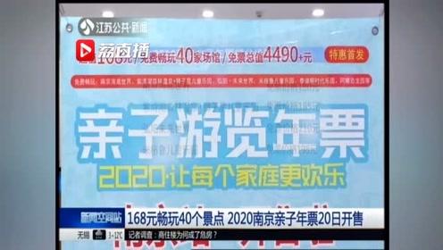 168元畅玩40个景点 2020南京亲子年票20日开售