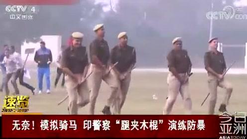 """无奈!模拟骑马 印警察""""腿夹木棍""""演练防暴"""
