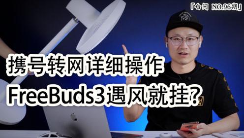 「白问 NO.96」携号转网详细操作 华为FreeBuds3遇风就挂?