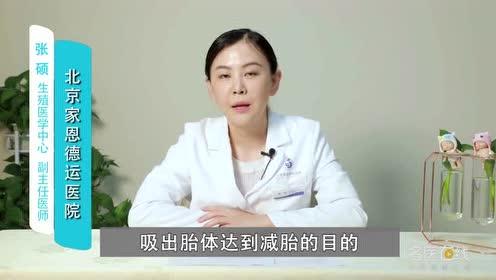 多胎妊娠减胎术的方法有哪些