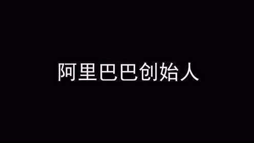 马云:重返20岁还要做电商,不要妄想一年就可以成功