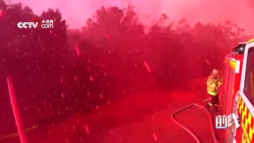 """是""""友军""""啊!澳大利亚治山火空中喷洒阻燃材料 消防员被淋一身"""