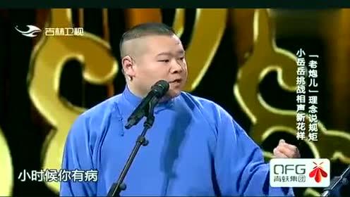 """岳云鹏又欺负孙越趁他""""失忆""""直接说:我是你爸爸!"""