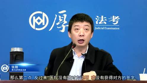 2020年民法-民法导学阶段25-张翔-厚大法考