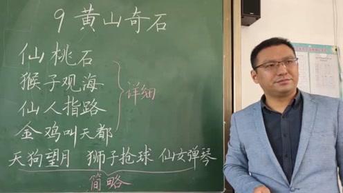 我承认我被老师的讲课吸引了,当年我语文老师可没这么会教!
