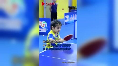 努力就会有收获!五岁含泪挥拍女童成功夺第一个乒乓冠军