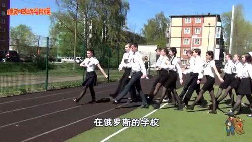 实拍俄罗斯中学队列训练 ,网友:女生这正步踢的有感觉