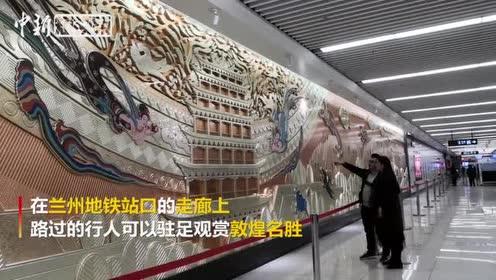 兰州地铁站现敦煌名胜壁画精致华美给行人视觉盛宴