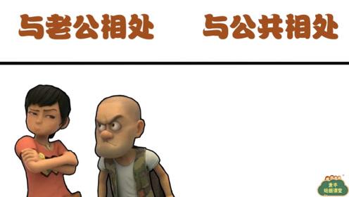 赵琳与老公相处vs与公公相处,毕竟是长辈,表面功夫还是要到位的