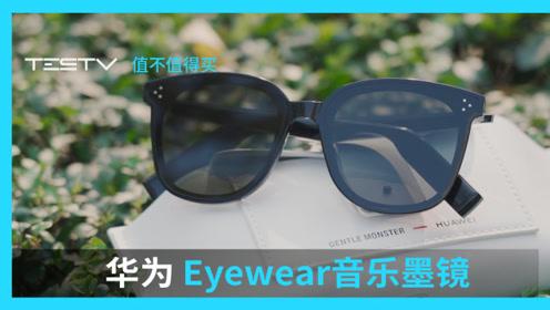 能出声的潮人墨镜_华为Eyewear音乐墨镜【值不值得买第390期】