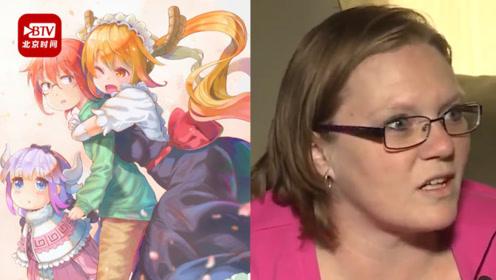 美国妈妈投诉日本知名漫画太色情:全篇一直强调女主角胸部