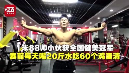 1米88帅小伙获全国健美冠军:赛前坚持每天喝20斤水吃60个鸡蛋清