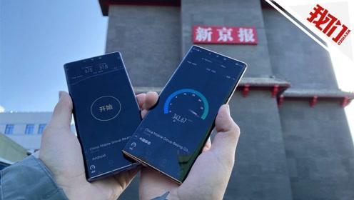 北京六地实测5G网速 同时下载43首歌曲1分钟完成